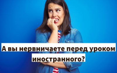 Волнуетесь? Топ советов от Lingoda как справиться с волнением при изучении иностранных языков