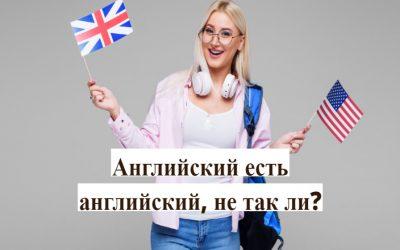 Говорить как британец или американец