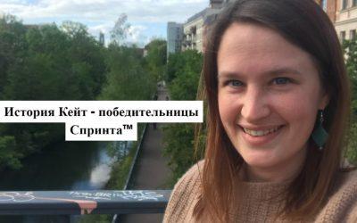 Из США в Лейпциг: Кейт живет своей мечтой