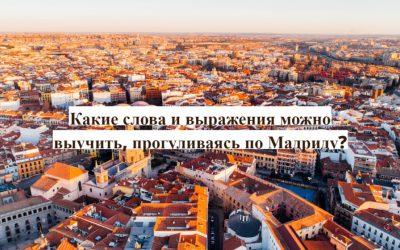 Какие слова и выражения можно выучить, прогуливаясь по Мадриду? (+исторические факты)