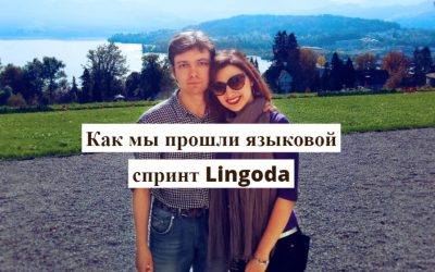 Как мы прошли языковой спринт Lingoda