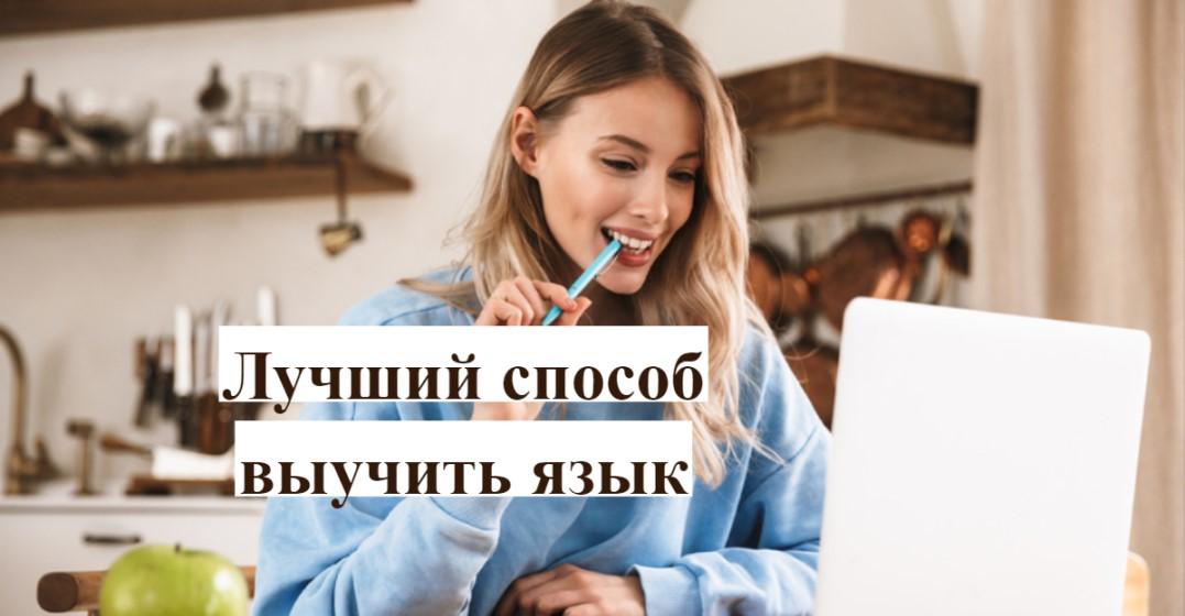 Лучший способ выучить язык