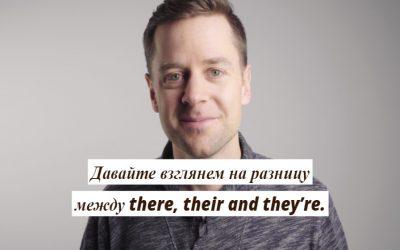 Минутный урок английского: Their, They're, There