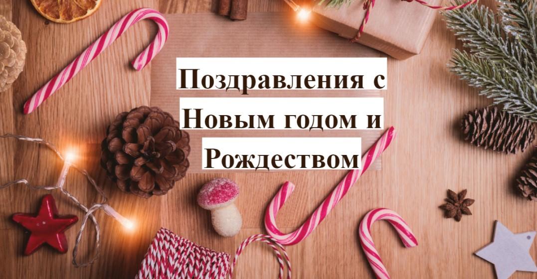 Пожелания с Рождеством и Новым годом на 20 языках!