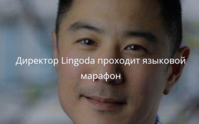 Познакомьтесь с генеральным директором Lingoda, который также участвует в марафоне!