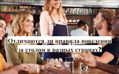 Правила поведения за столом по всему миру